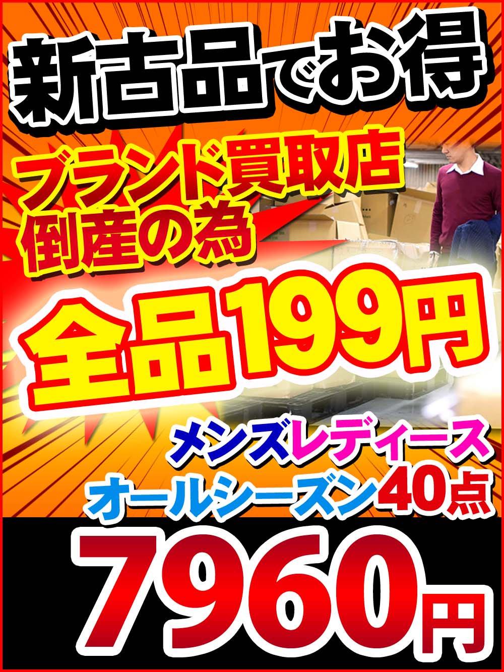 【新古品でお得】ブランド買取店倒産の為メンズレディースオールシーズン40点@199
