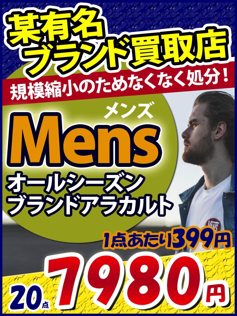 【某有名ブランド買取店】【メンズのみ】規模縮小のためなくなく処分!オールシーズンブランドアラカルト【20点】@399