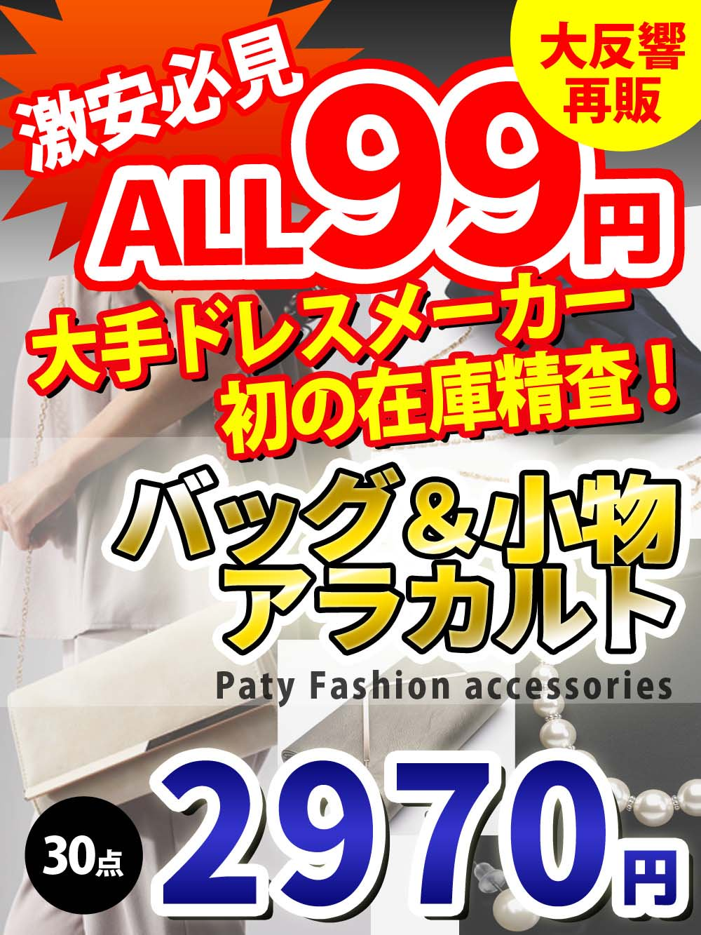 【激安必見99円】大手ドレスメーカーが初めての在庫精査、バッグ&小物アラカルト!!【30点】@99