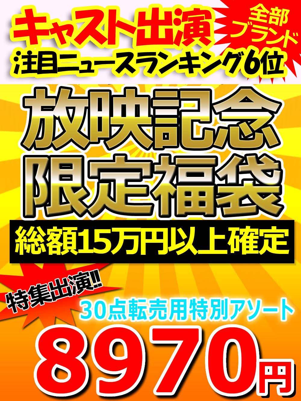 【キャスト出演!ニュースラキングIN★】上代15万円確定!特別ブランド福袋 転売用アソート【30点】@8970