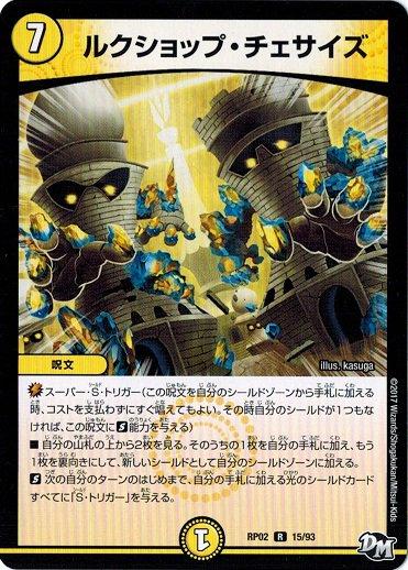 D-895 Dragon Ball Card Game Rare Part 10