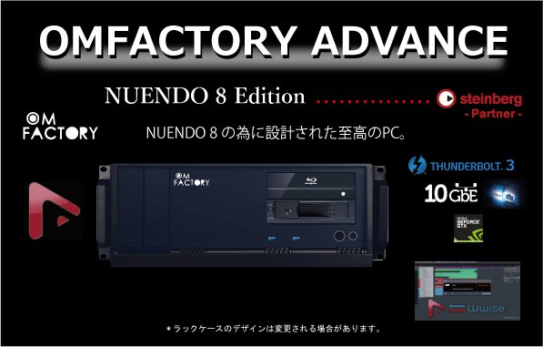 OMFACTORY ADVANCE NUENDO EDITION (Intel Corei 9)