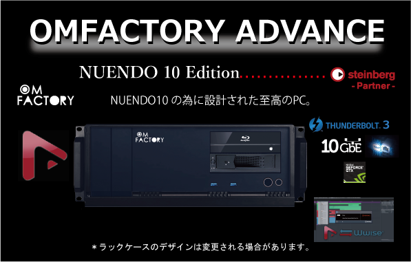 OMFACTORY ADVANCE NUENDO EDITION ver2 (Intel Corei 9)