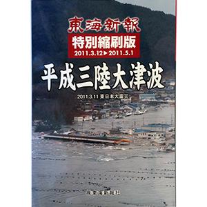 特別縮刷版 平成三陸大津波