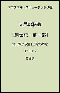 天界の秘義【第一巻】創世記第一章から第七章の内意 原典訳 PDF版