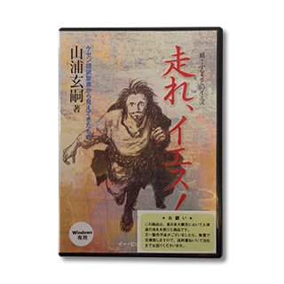 電子ブック版 『走れ、イエス!』(CD)