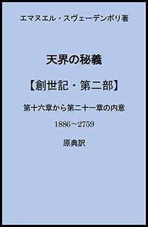 天界の秘義 【創世記・第二部】第十六章から第二十一章の内意 1886~2759 原典訳 PDF版