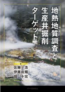 地熱地質調査と生産井堀削ターゲット