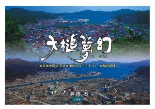 大鎚夢幻 東日本大震災 平成大津波 2011.3.11
