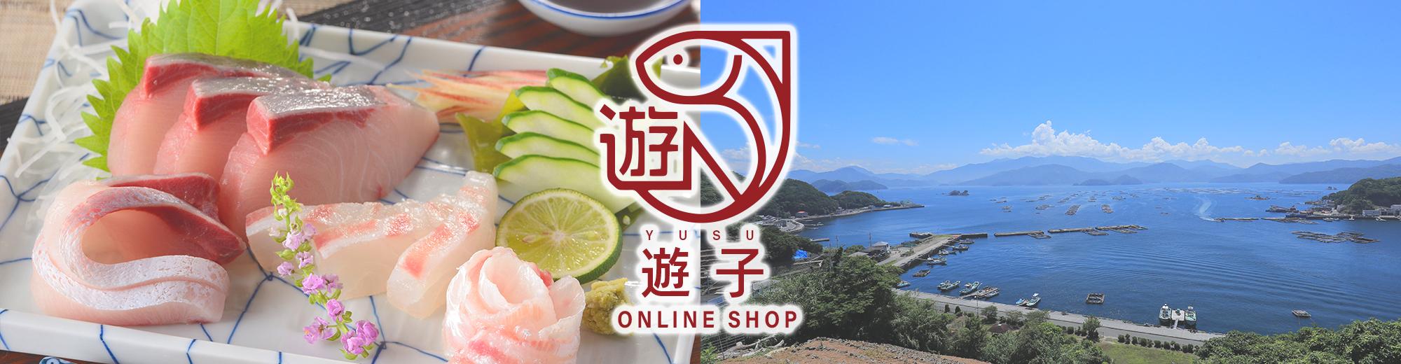 遊子漁業協同組合 オンラインショップ