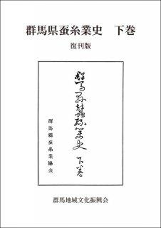 群馬県蚕糸業史 下巻