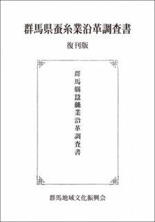 群馬県蚕糸業沿革調査書