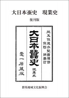 大日本蚕史 現業史