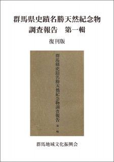 群馬県史蹟名勝天然紀念物調査報告 第一輯