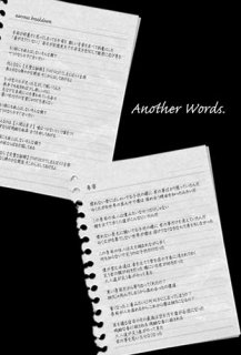 The Royal Sweetest Embalming 『Another Words』