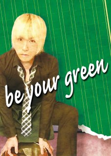 諸行 『be your green』
