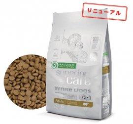 【リニューアル】 ホワイトドッグ 1.5kg