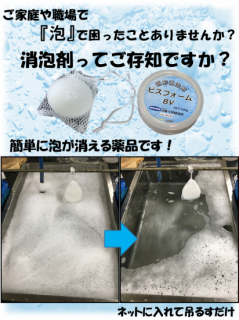 <img class='new_mark_img1' src='https://img.shop-pro.jp/img/new/icons5.gif' style='border:none;display:inline;margin:0px;padding:0px;width:auto;' />固形消泡剤 ビスフォームBV(5個入り)
