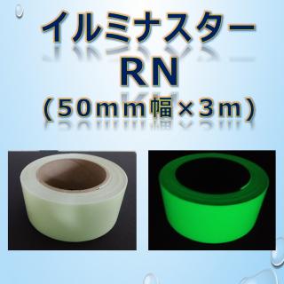 イルミナスターRN(50mm×3m)