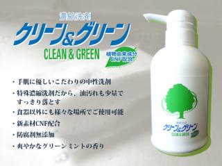 濃縮洗剤 クリーン&グリーン