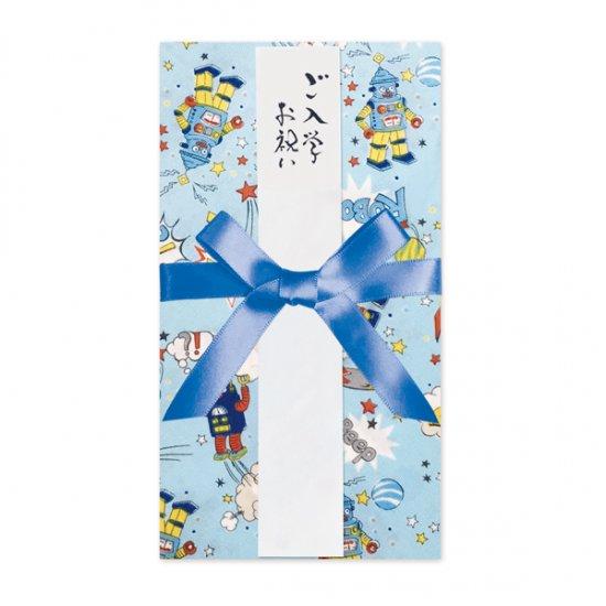 SB-8004N【ご祝儀袋 ご入園ご入学お祝い】KKロボット ライトブルー