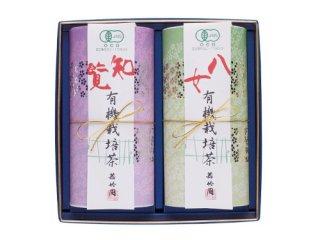 有機栽培茶2種詰合せ (C-30)