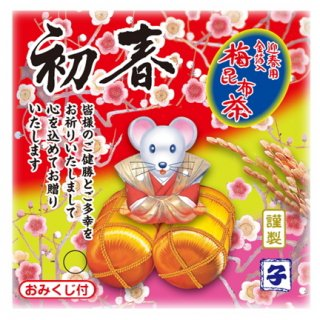 干支梅昆布茶 (20袋パック)