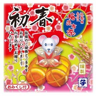 干支梅昆布茶(干支おみくじ入純金茶) (20袋パック)