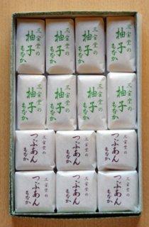 柚子もなか・つぶあん14個入 (三宝堂)
