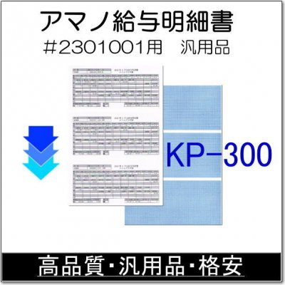TimePro用給与明細書<br>AMANO #2301001対応<br>互換品 KP-300<br>