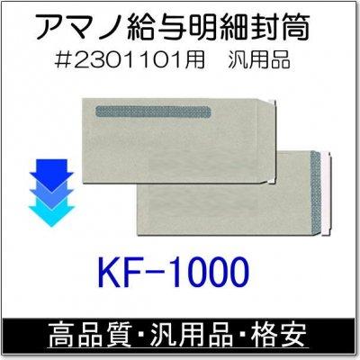 TimePro用給与明細封筒<br>AMANO #2301101対応<br>互換品 KF-1000<br>