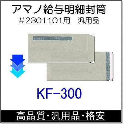 TimePro用給与明細封筒<br>AMANO #2301101対応<br>互換品 KF-300<br>