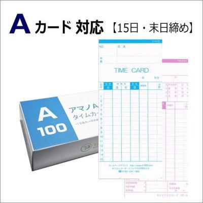 アマノ標準タイムカードA対応(15日・末日締用)<br>TP-Aカード<br>
