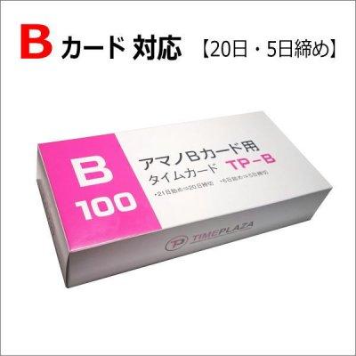アマノ標準タイムカードB対応(20日・5日締用)<br>TP-Bカード<br>