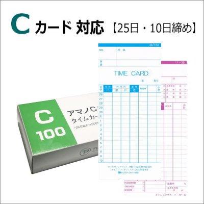 アマノ標準タイムカードC対応(25日・10日締用)<br>TP-Cカード<br>