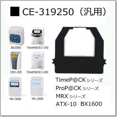 AMANO タイムレコーダー用<br>互換インクリボン<br>CE-319250対応品<br>