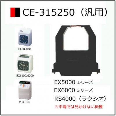 AMANO タイムレコーダー用<br>互換インクリボン<br>CE-315250対応品<br>