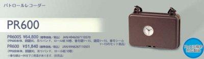 パトロールレコーダー PR600