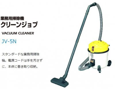 アマノ JV-5N 業務用掃除機
