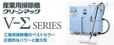 アマノ V-�シリーズ<br>産業用掃除機(お問合せ商品)<br>