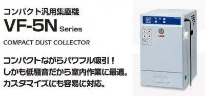 アマノ VF-5N<br>コンパクト汎用集塵機<br>(お問合せ商品)<br>