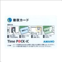 TimeP@CK−iC<br>例外(徹夜)カード<br>