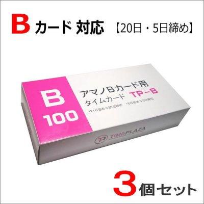 アマノ標準タイムカードB対応(20日・5日締用)<br>TP-Bカード 3箱セット<br>