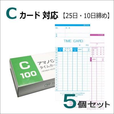 アマノ標準タイムカードC対応(25日・10日締用)<br>TP-Cカード 5箱セット<br>