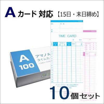 アマノ標準タイムカードA対応(15日・末日締用)<br>TP-Aカード 10箱セット<br>