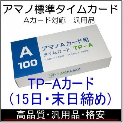 アマノ標準タイムカードA対応(15日・末日締用)<br>TP-Aカード 15箱セット<br>