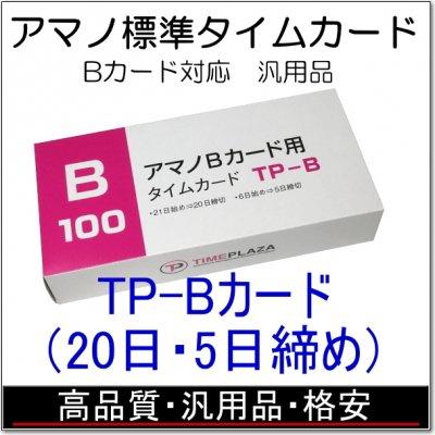 アマノ標準タイムカードB対応(20日・5日締用)<br>TP-Bカード 20箱セット<br>