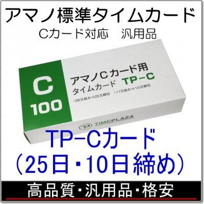 アマノ標準タイムカードC対応(25日・10日締用)<br>TP-Cカード 20箱セット<br>