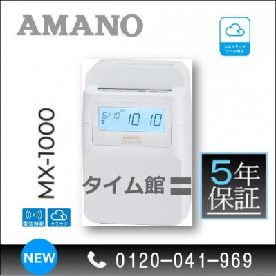 AMANO MX-1000