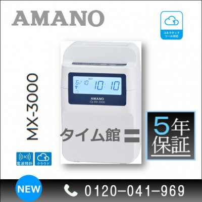 AMANO MX-3000